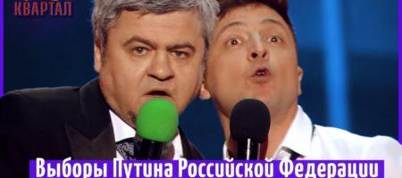 """Студия """"Квартал 95"""" жестко высмеяла выборы Путина на России: ролик разрывает интернет (ВИДЕО)"""