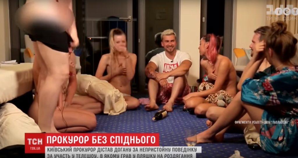 Скандал в киевской прокуратуре, из-за участия прокурора в реалити шоу, где он разделся на камеру (ВИДЕО)