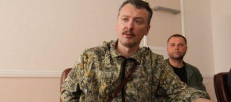 Гиркин подтверди, что ВСУ подошли к Горловке и готовы к освобождению пригорода Донецка - боевики ДНР в растерянности