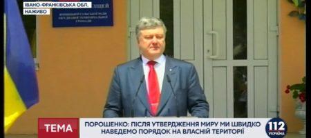 """""""Авантюрного наступления не будет!"""" - Порошенко сделал важное заявление по освобождению Донбасса (ВИДЕО)"""