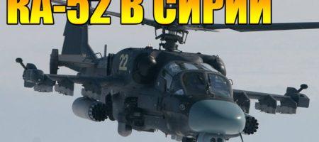 В первые часы нового президентства Путина, в Сирии сбили русский военный самолет Ка-52, весь экипаж мертв (ВИДЕО)