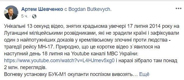 Уникальные кадры! В МВД показали новые доказательства что именно русские сбили Малазийский боинг (ВИДЕО)