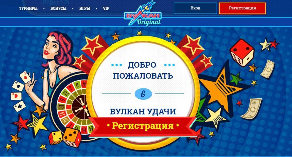 Игровой контент на сайте известного клуба Вулкан