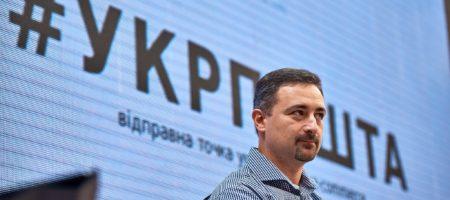 """Гендир """"Укрпочты"""" Смелянский написал заявление об отставке"""
