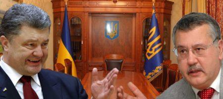 Гриценко показал общественности ответ из АП относительно фейка о нем и Порошенко (ФОТО)