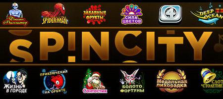 Прекрасное казино Spin City - выбор многих игроков