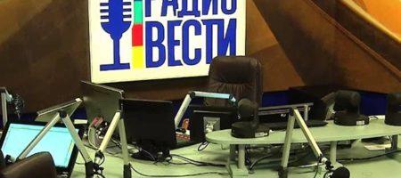 """Нацсовет за несоблюдение языковых квот оштрафовал """"Вести.Радио"""""""
