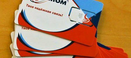 """В """"ЛНР"""" жителей заманивают на псевдо выборы пополнением мобильного"""