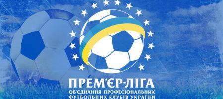 Переформатирование УПЛ и ТВ пул: новости с Украинской Премьер-лиги