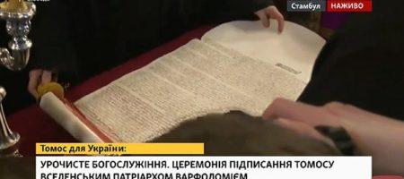Патриарх Варфоломей подписал Томос для ПЦУ (ВИДЕО)