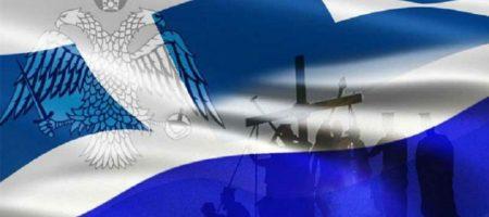 Окончательный разрыв отношений между Грецией и Россией