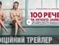 100 вещей и ничего лишнего (2019; 12+)