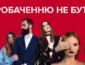 Украина может так и не выступить на Евровидение 2019