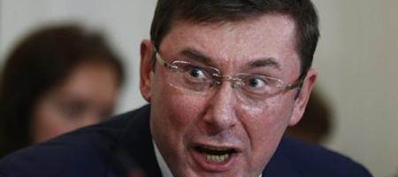 Согласно информации СМИ дело о незаконном обогащении Луценко закрыто