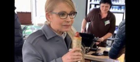 Тимошенко на заправке ела хот-дог, видео разрывает интернет (КАДРЫ)