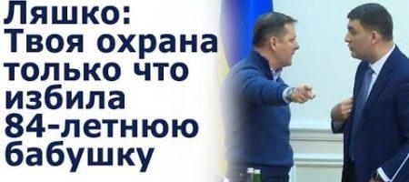 Скандал в Кабмине: Ляшко вворвался на заседание правительства из-за Коболева (ВИДЕО)