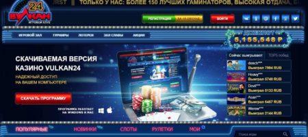 Известное казино vulcan24-best - максимум наслаждения