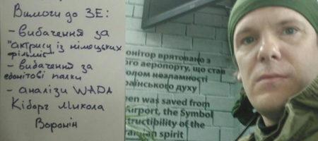 """""""Киборг"""" донецкого аэропорта выставил ультиматум Зеленскому объявив голодовку"""