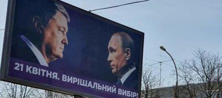 Порошенко объяснил появление Путина на украинских бигбордах