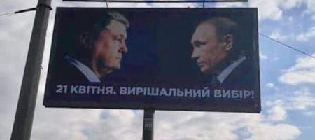 Штаб Порошенко на бордах, в газетах и по ТВ публикует Порошенка против Путина, а не Зеленского