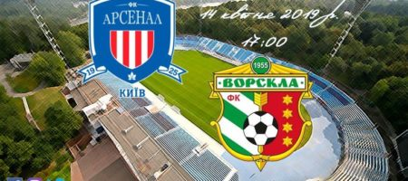 ПРОГНОЗ УПЛ: Арсенал-Киев — Ворскла