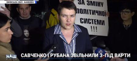 Савченко и Рубан вышли на свободу - первый комментарий Савченко (ВИДЕО)