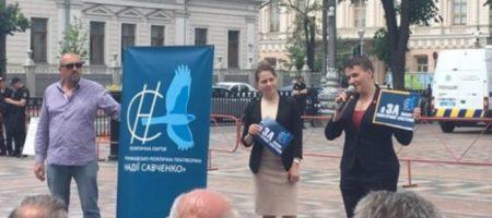 Савченко возле Верховной Рады провела съезд собственной партии (КАДРЫ)