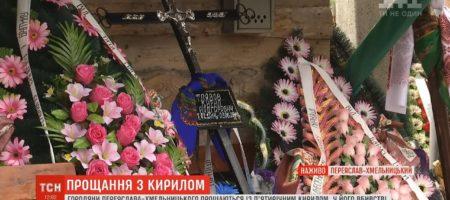В Переяслав-Хмельницком прощаются с мальчиком, которого убили пьяные копы (ВИДЕО)