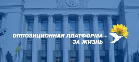 В ОППОЗИЦИОННОЙ ПЛАТФОРМЕ – ЗА ЖИЗНЬ представили свое видение парламента