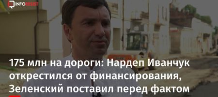 "Нардеп Иванчук открестился от финансирования дороги за свой счет, Зеленский начал ""батл"" в онлайн"