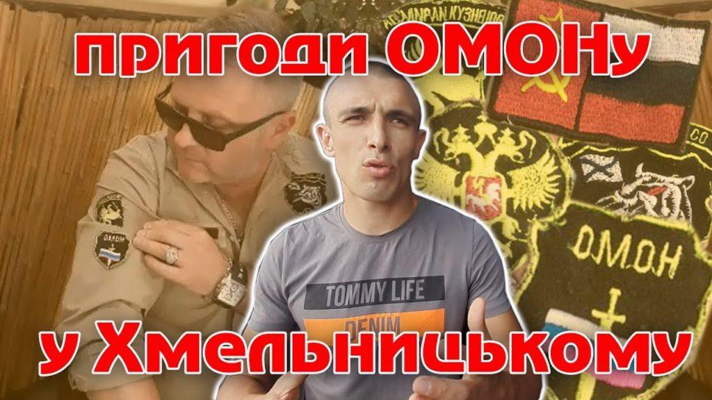 В Хмельницком активисты популярно объяснили посетителю кафе с русским флагом и нашивкой ОМОНа, что так не стоит делать (ВИДЕО)