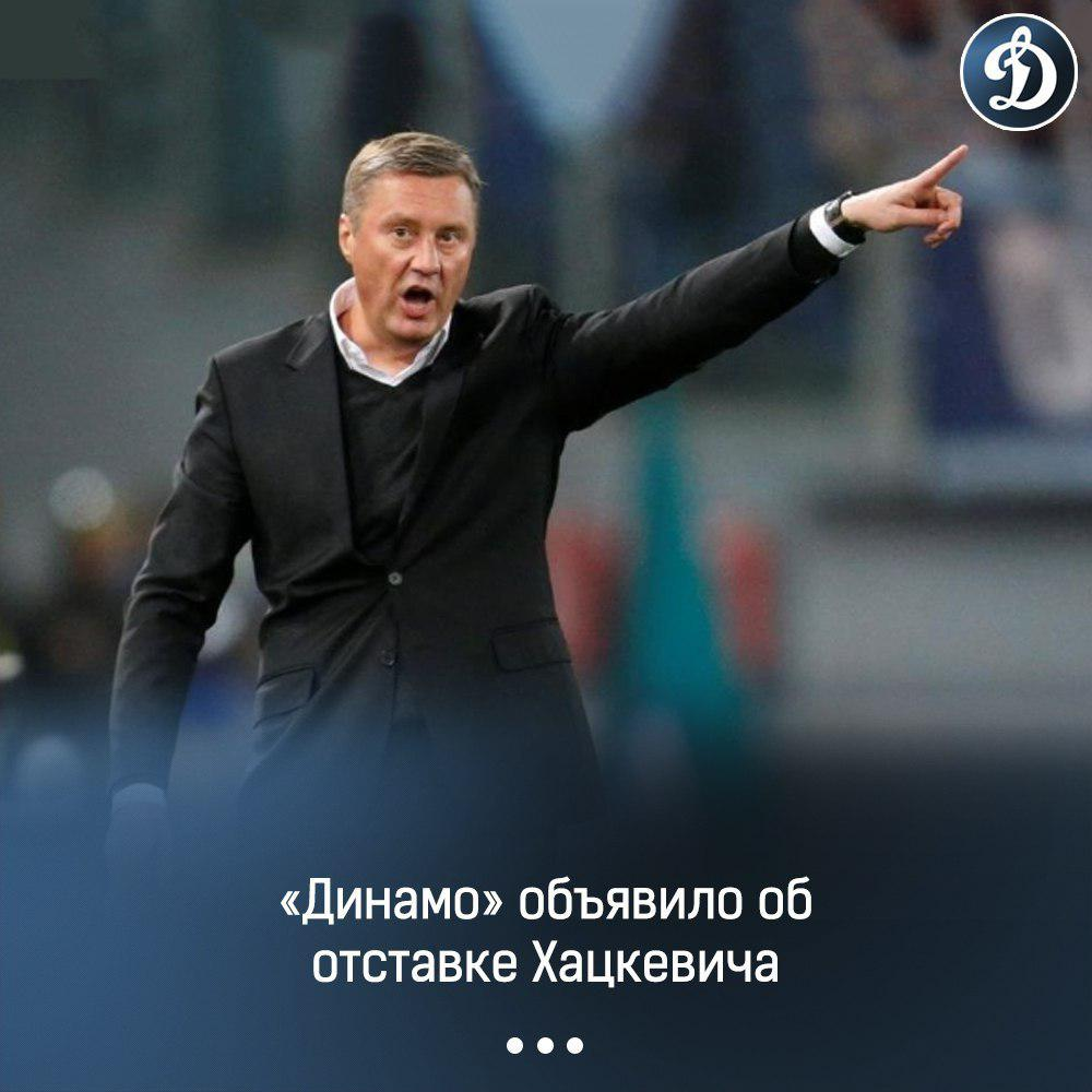 Официально: Динамо уволило Александра Хацкевича