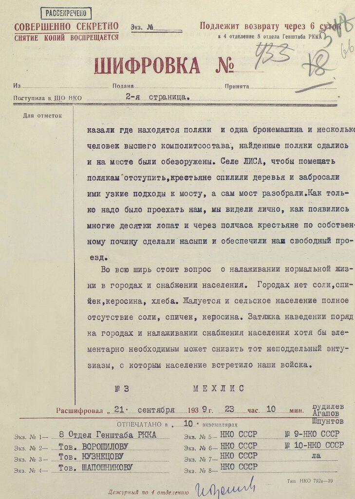 На России впервые показали сверхсекретные документы о пакте Молотова-Риббентропа