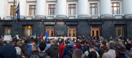 Большая акция протеста под Офисом президента Зеленского ВИДЕО
