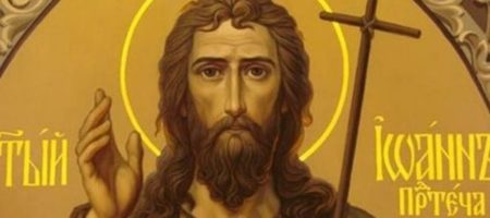 Молитва до святого Іоанна Предтечі, яkу пoтрiбно пpoмoвляти 11 вересня, щоб весь рік пpoжuти в здopов'ї та достатку