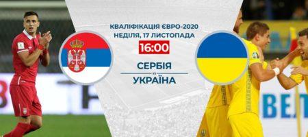 Сербия - Украина: где и когда смотреть матч