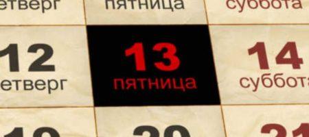 Пятница, 13-е в декабре: главные опасности этого дня