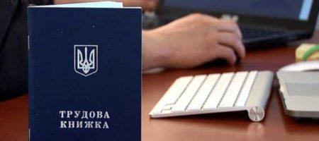 Новый Трудовой кодекс: к чему придется привыкать украинцам