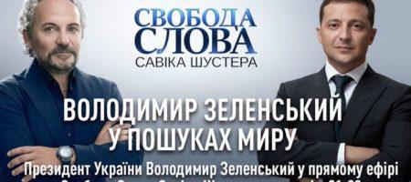 """Зеленский в прямом эфире """"Свободы слова"""" Шустера говорит о встрече с Путиным (ВИДЕО)"""