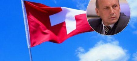 Экс-нардеп лишился доступа к 60 млн швейцарских франков из-за уголовного расследования