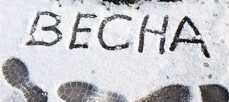 Весной придут жуткие морозы: синоптики дали свой прогноз для Украины
