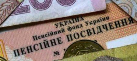 Украинцам рассказали, как будут считать пенсию: опубликована точная формула