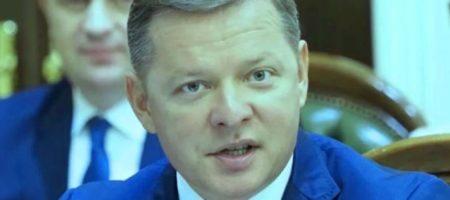 Безработный бывший нардеп Ляшко каждый месяц получает 228 тысяч