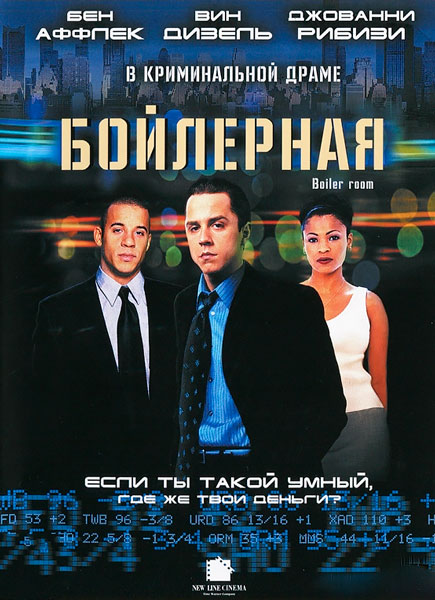 Бойлерная (2000 год)