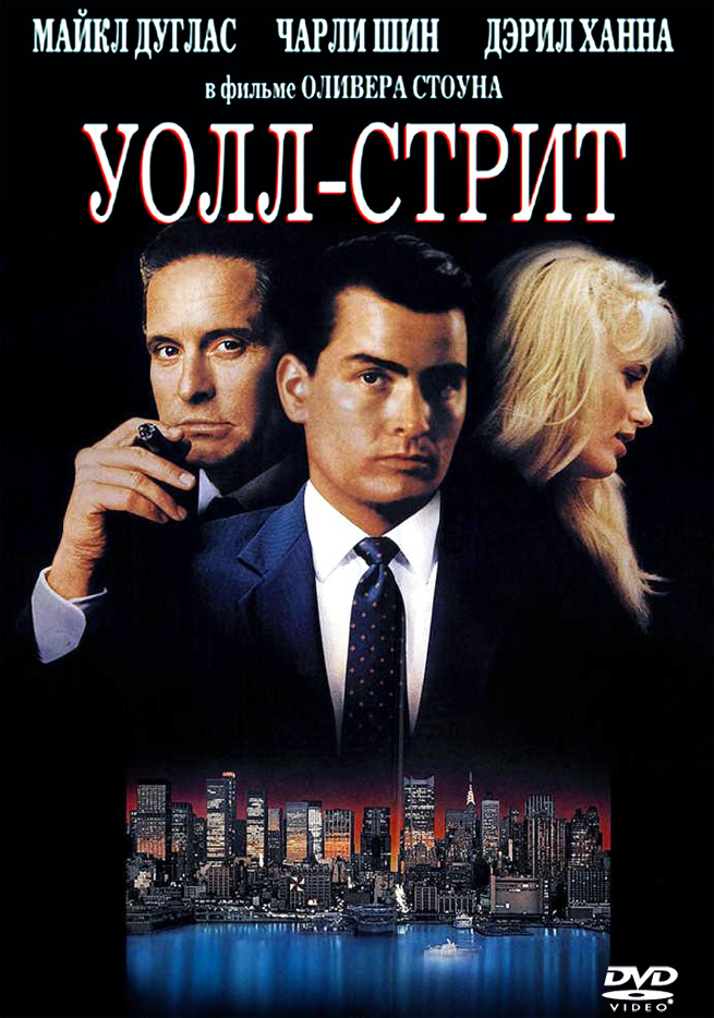 Уолл-стрит (1987 год)