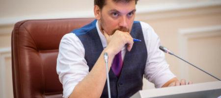 У Гончарука хотят следить за доходами украинцев: спрятать деньги не получится