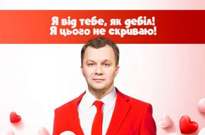 """""""Я від тебе як дебіл"""": валентинки с украинскими политиками взорвали Сеть"""