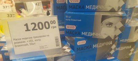 """""""Бред какой-то!"""" Украинцы в шоке от цен на маски в киевском супермаркете"""