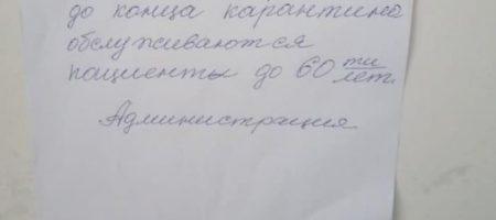 Коронавирус: в Запорожье поликлиника отказалась лечить стариков. ФОТОФАКТ