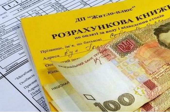 Платежки за коммуналку: с мая заработают новые ЖКХ-договоры с пеней